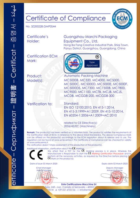 ECM认证